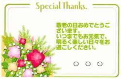 敬老カード2