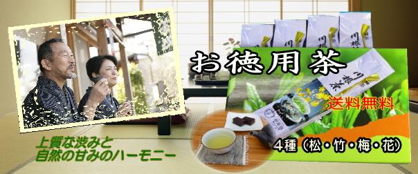 おすすめ商品「お徳用茶」